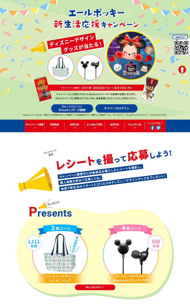 【グリコ】ポッキー ディズニーデザイングッズプレゼントキャンペーン