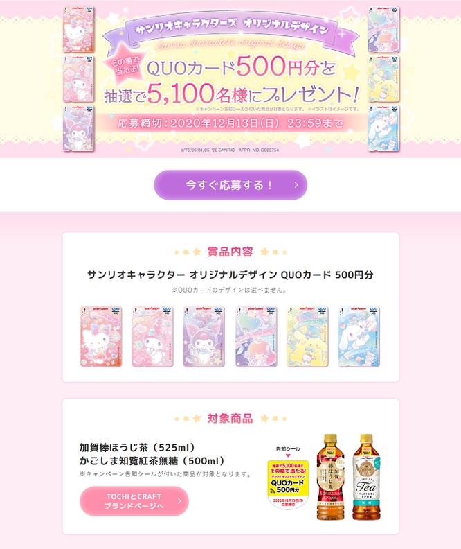 【ポッカサッポロ】サンリオキャラクターQUOカードプレゼントキャンペーン