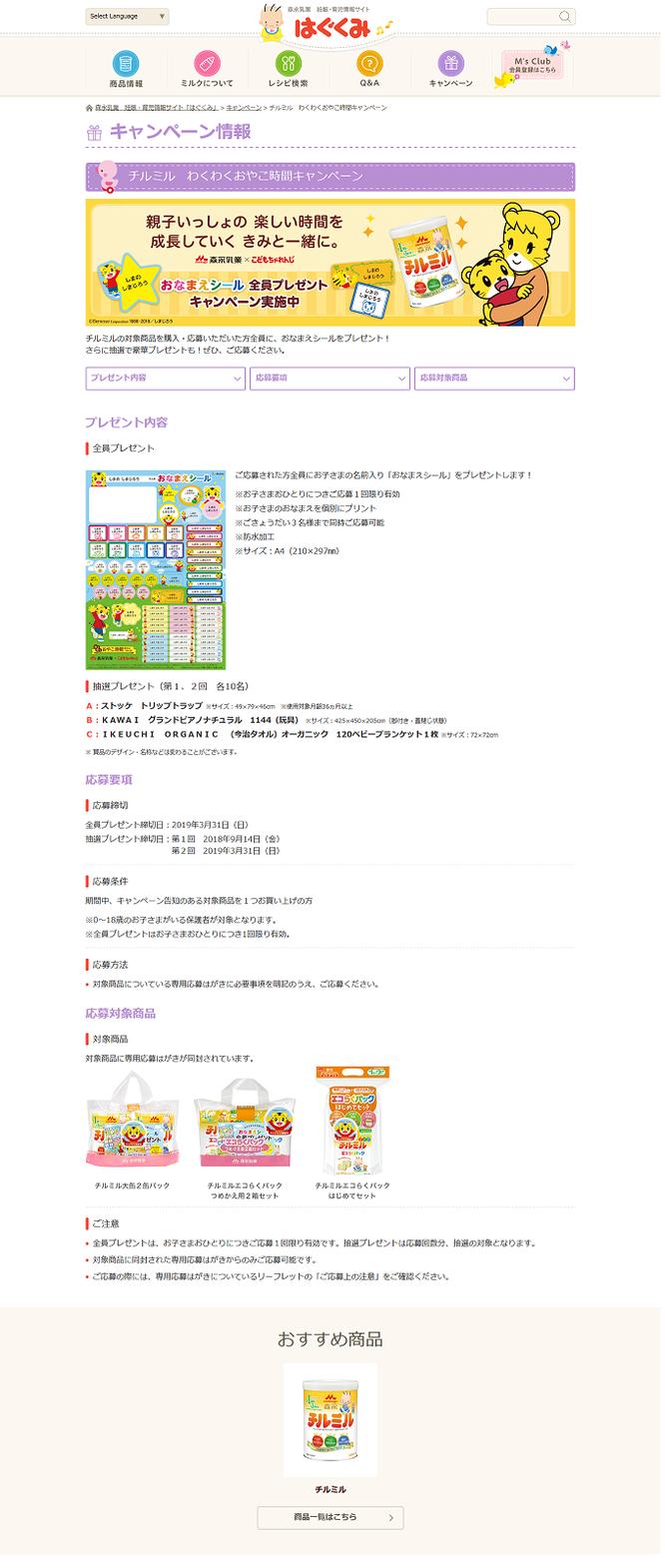【森永乳業】チルミル「こどもちゃれんじ しまじろう」わくわくおやこ時間キャンペーン