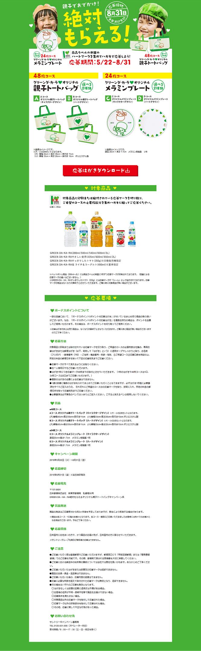 【サントリー】GREEN DA・KA・RA 絶対もらえるオリジナル親子トートバッグキャンペーン