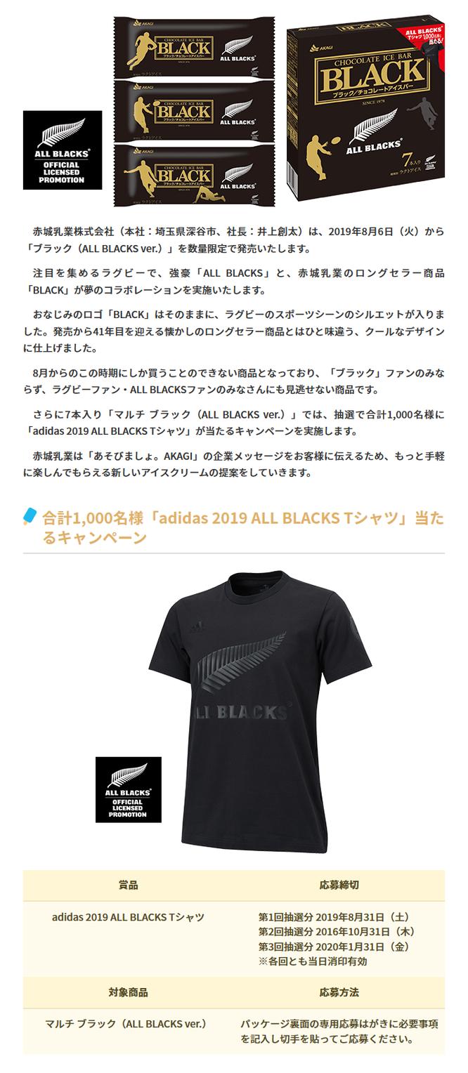 【赤城乳業】BLACK ラグビー・オールブラックスコラボキャンペーン
