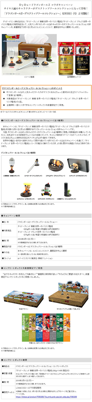 【ダイドー】ドラゴンボールZ デスクトップツールコレクションキャンペーン