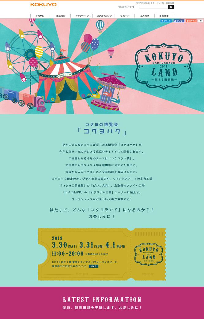 【コクヨ】コクヨの博覧会 コクヨランド~旅する遊園地~