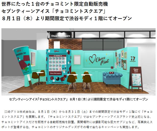 【グリコ】セブンティーンアイス チョコミントスクエア