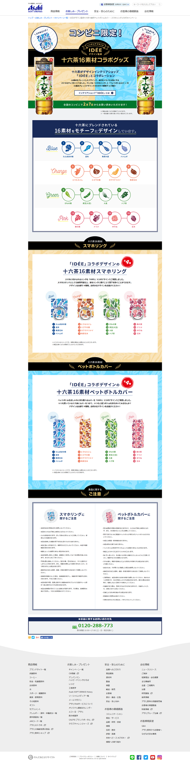 【アサヒ】十六茶 IDEEコラボキャンペーン