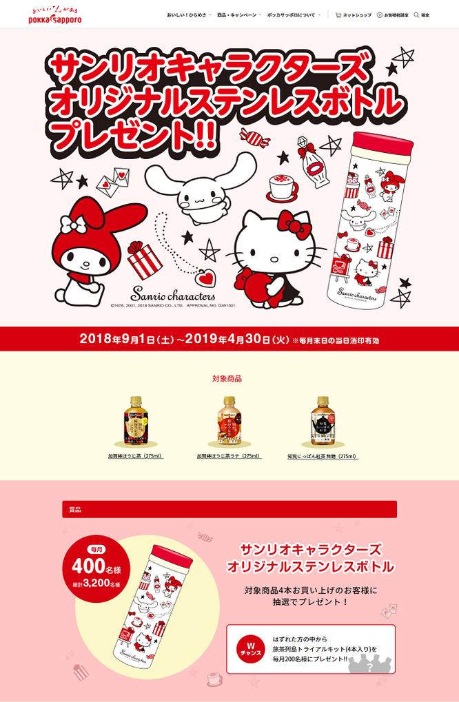 【ポッカサッポロ】サンリオキャラクターズステンレスボトルプレゼントキャンペーン