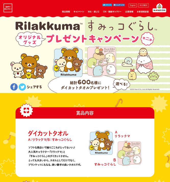 【おやつカンパニー】リラックマ すみっコぐらし オリジナルグッズプレゼントキャンペーン2019