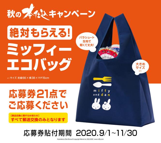 【フジパン】秋の本仕込 ミッフィーエコバッグプレゼントキャンペーン