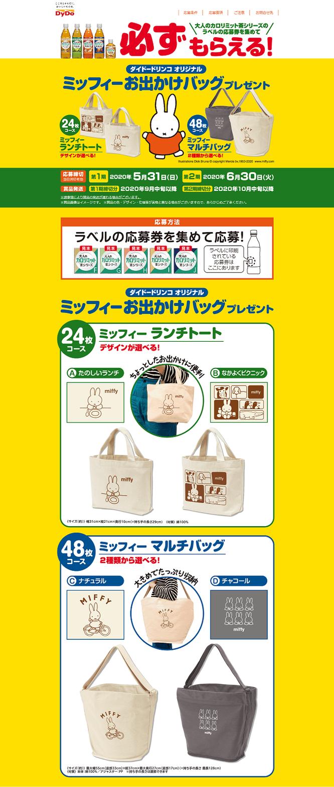 【ダイドー】ミッフィーグッズ必ずもらえるキャンペーン2020