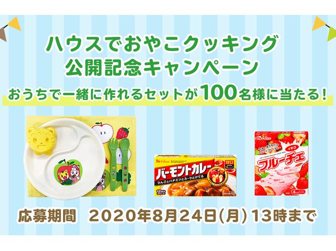 【ハウス食品】しまじろう ハウスでおやこクッキング公開記念キャンペーン