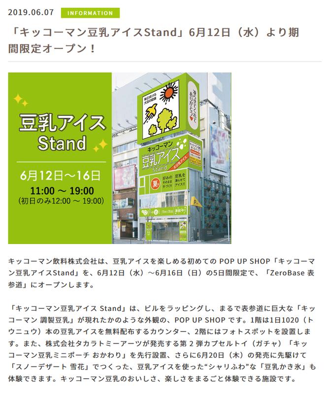 【キッコーマン】キッコーマン豆乳アイスStand