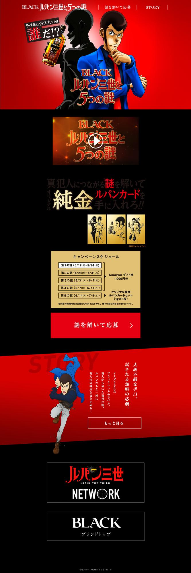 【ニッカ】ブラックニッカ ルパン三世と5つの謎キャンペーン