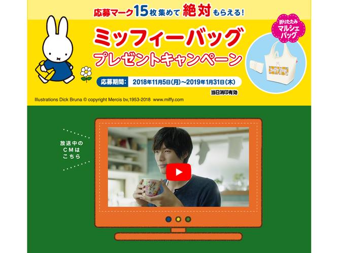 【エースコック】絶対もらえる!ミッフィーバッグプレゼントキャンペーン