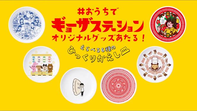 【味の素冷凍食品】ギョーザステーションインターネット店「おうちでギョーザステーションセット」プレゼントキャンペーン