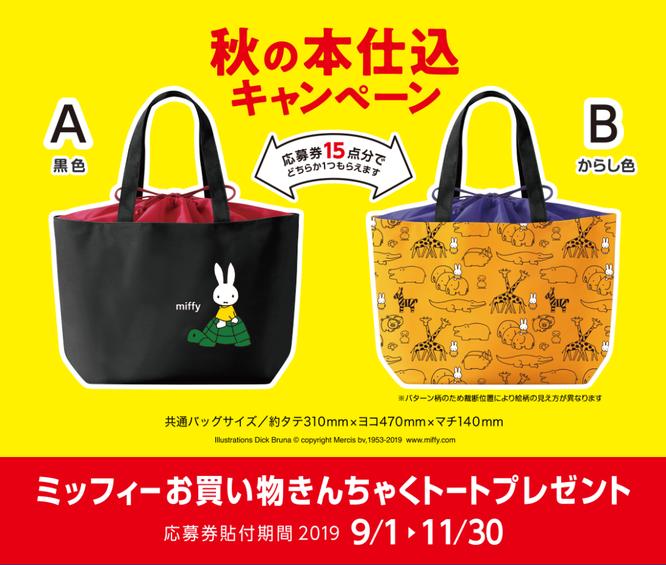 【フジパン】ミッフィー 秋の本仕込キャンペーン