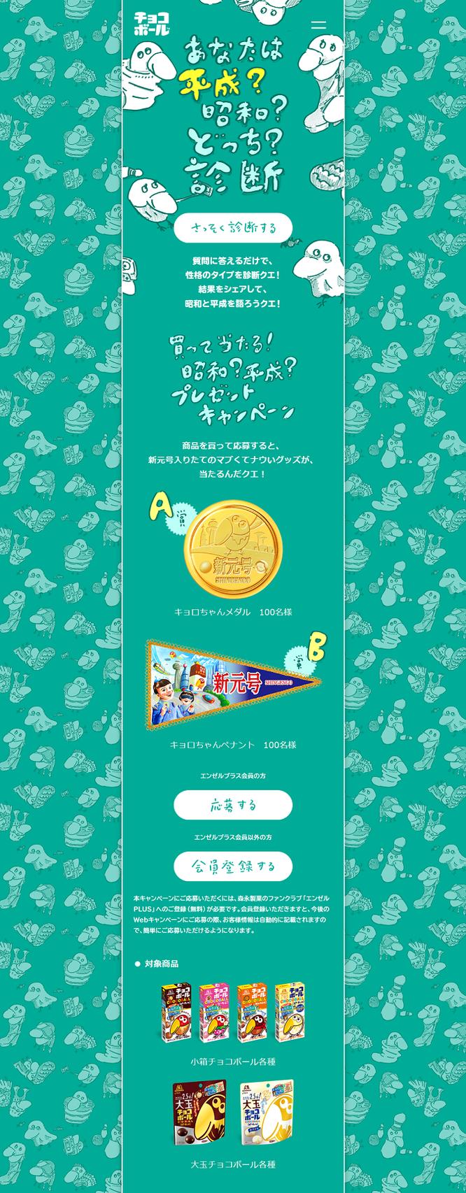 【森永製菓】チョコボール あなたは平成?昭和?どっち?キャンペーン