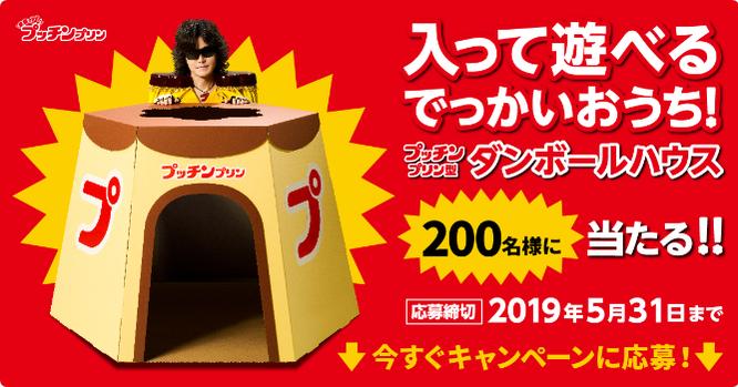 【グリコ】プッチンプリン型ダンボールハウスが当たるキャンペーン