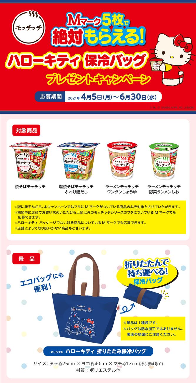 【エースコック】モッチッチ ハローキティ保冷バッグプレゼントキャンペーン