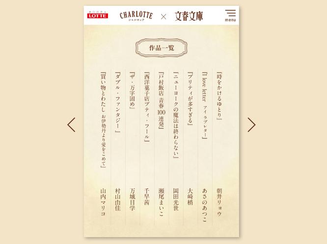 【ロッテ】シャルロッテ × 文春文庫 「一枚文庫」2
