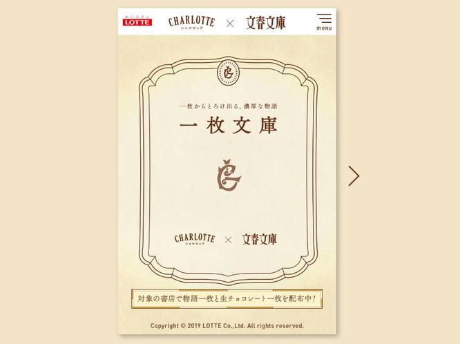 【ロッテ】シャルロッテ × 文春文庫 「一枚文庫」1