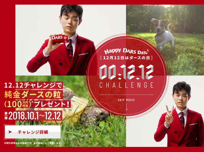 【森永製菓】DARS ダース 12.12チャレンジキャンペーン