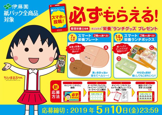 【伊藤園】ちびまる子ちゃん 栄養ランチグッズプレゼントキャンペーン