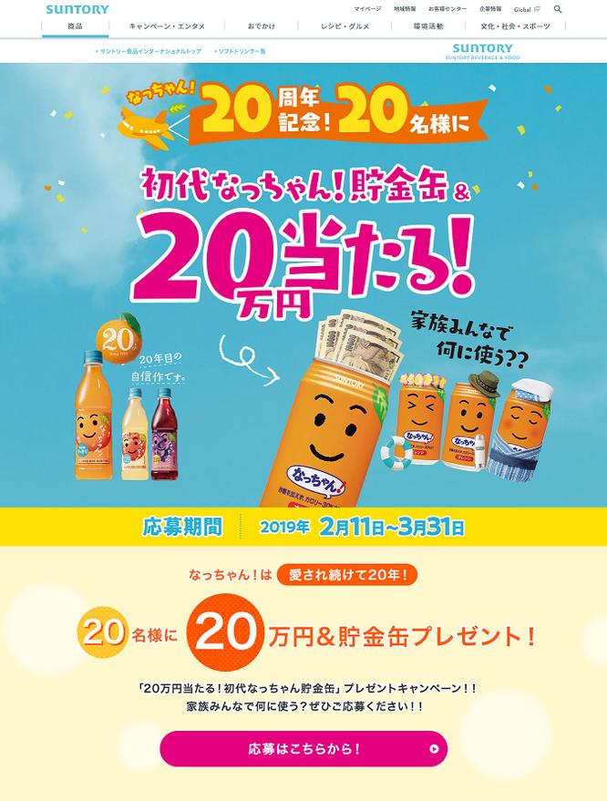 【サントリー】なっちゃん!20周年記念 20万円&初代なっちゃん貯金缶プレゼントキャンペーン