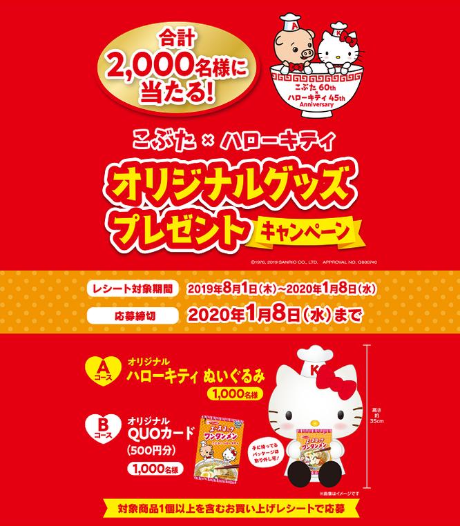 【エースコック】こぶた×ハローキティ オリジナルグッズプレゼントキャンペーン