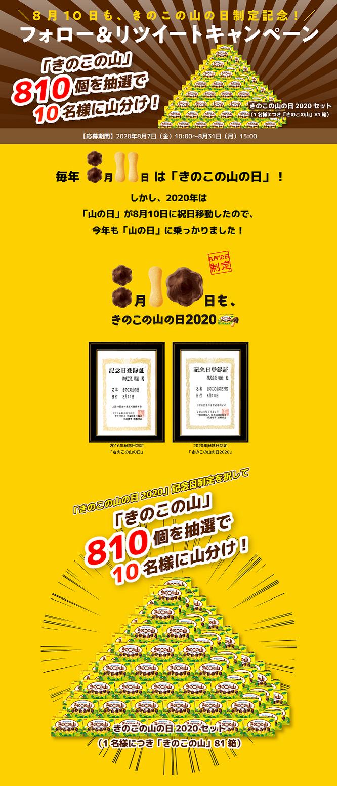 【明治】8月10日もきのこの山の日制定記念!フォロー&リツイートキャンペーン