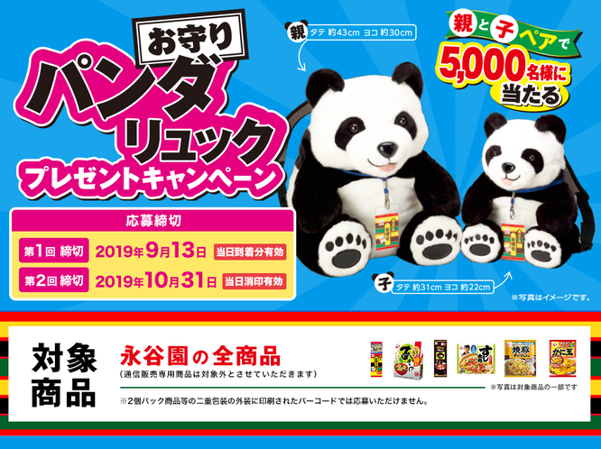 【永谷園】お守りパンダリュックプレゼントキャンペーン