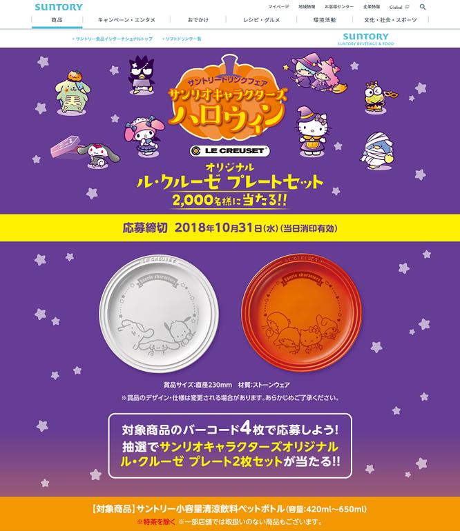 【サントリー】サンリオキャラクターズ ル・クルーゼ プレートセットが2,000名に当たる!ハロウィンキャンペーン