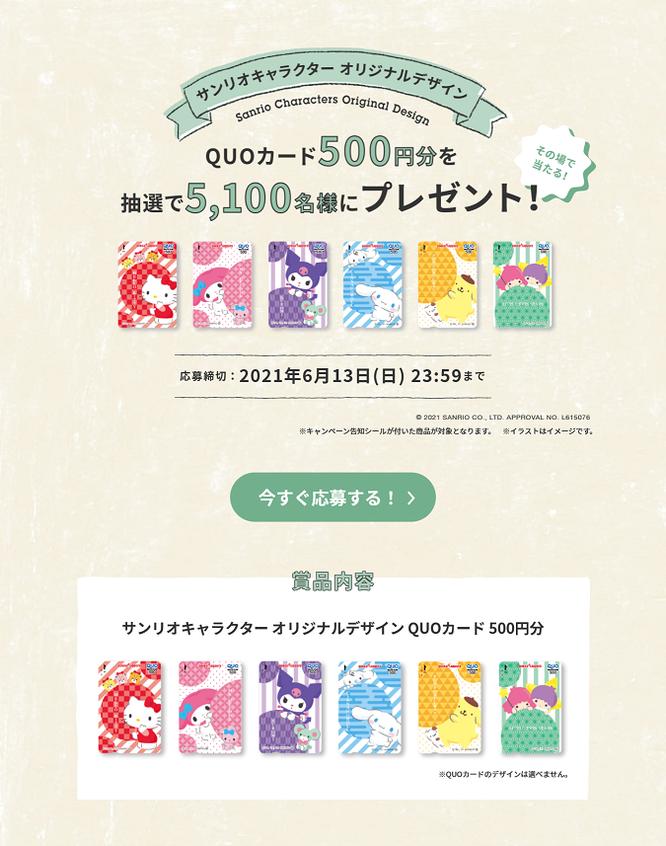 【ポッカサッポロ】サンリオキャラクターQUOカードプレゼントキャンペーン2021