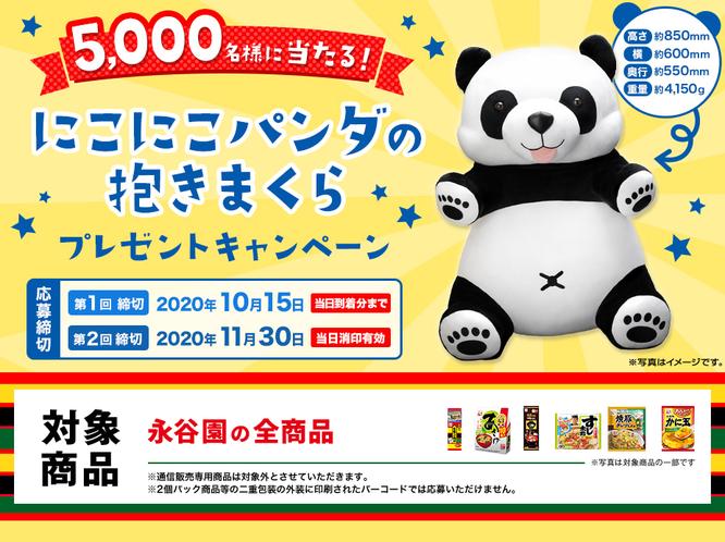 【永谷園】にこにこパンダの抱きまくらプレゼントキャンペーン