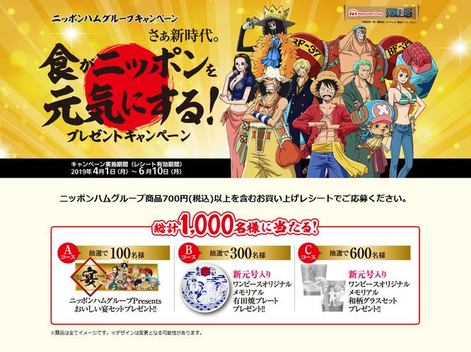 【日本ハム】食がニッポンを元気にする!ワンピースキャンペーン