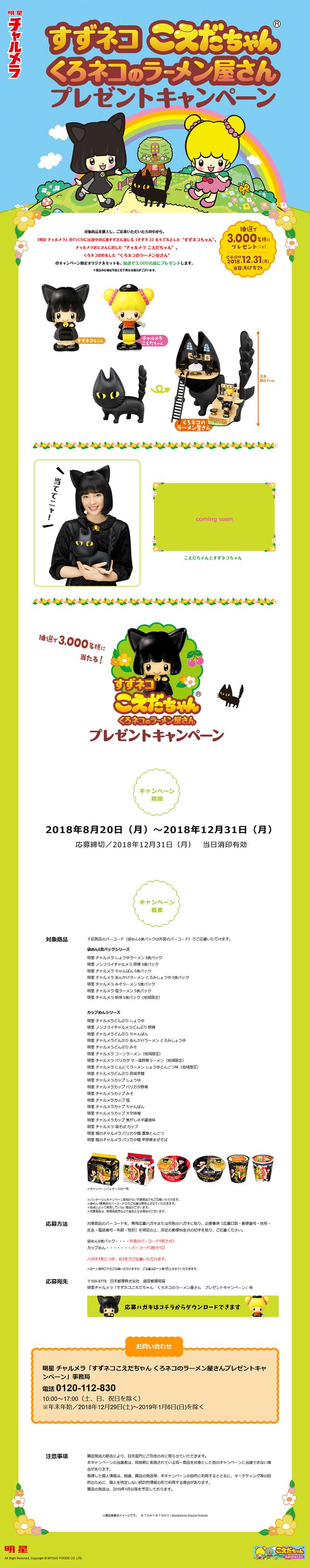 【明星】チャルメラ こえだちゃん・広瀬すずのくろネコのラーメン屋さんプレゼントキャンペーン