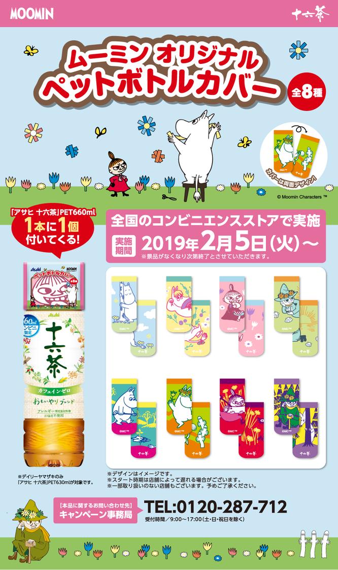 【アサヒ飲料】十六茶 ムーミン ペットボトルカバープレゼントキャンペーン