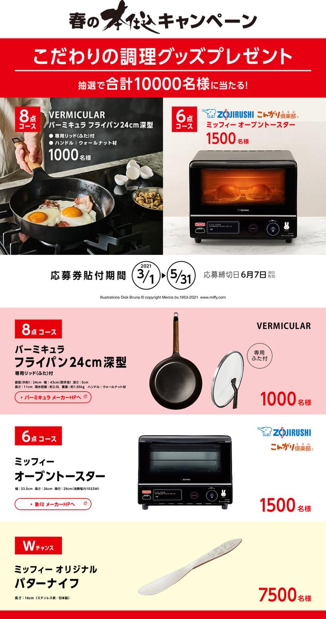 【フジパン】春の本仕込キャンペーン2021