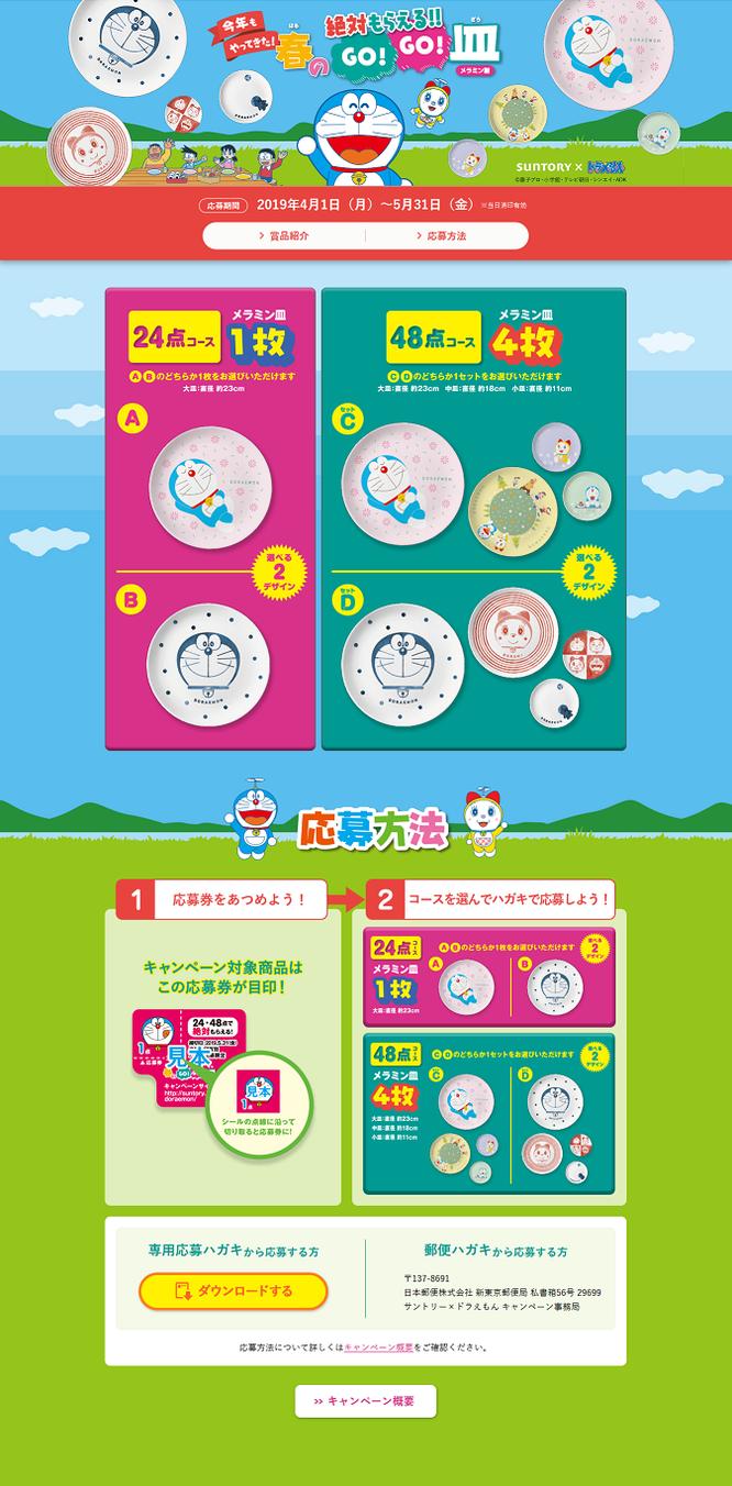 【サントリー】今年もやってきた!春の「ドラえもん GO GO 皿」絶対もらえるキャンペーン2019
