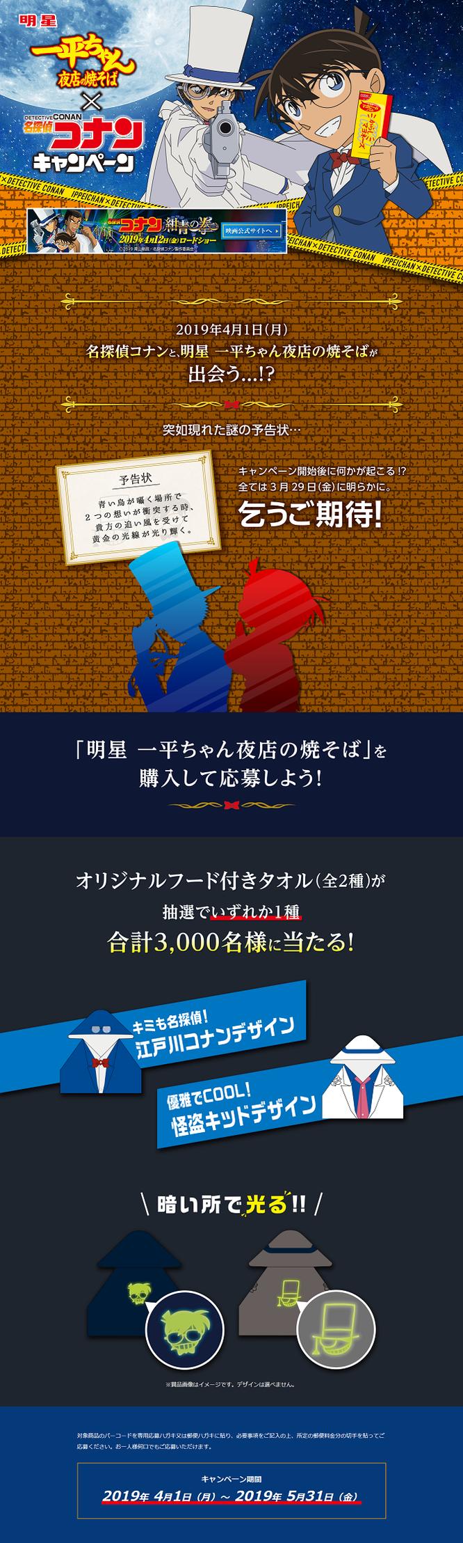 【明星】一平ちゃん夜店の焼そば 名探偵コナンキャンペーン