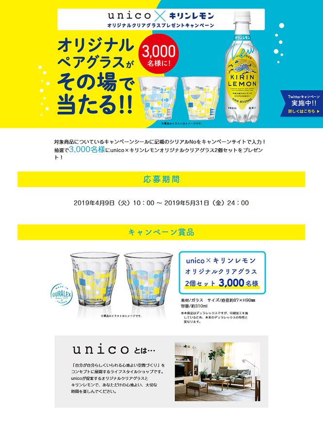 【キリン】unico×キリンレモンオリジナルクリアグラスプレゼントキャンペーン