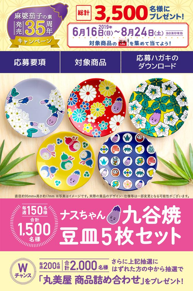【丸美屋】麻婆茄子の素 発売35周年キャンペーン