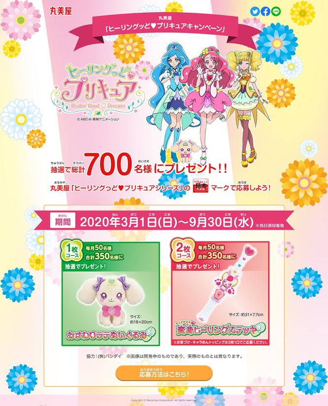 【丸美屋】ヒーリングっど♥プリキュアキャンペーン