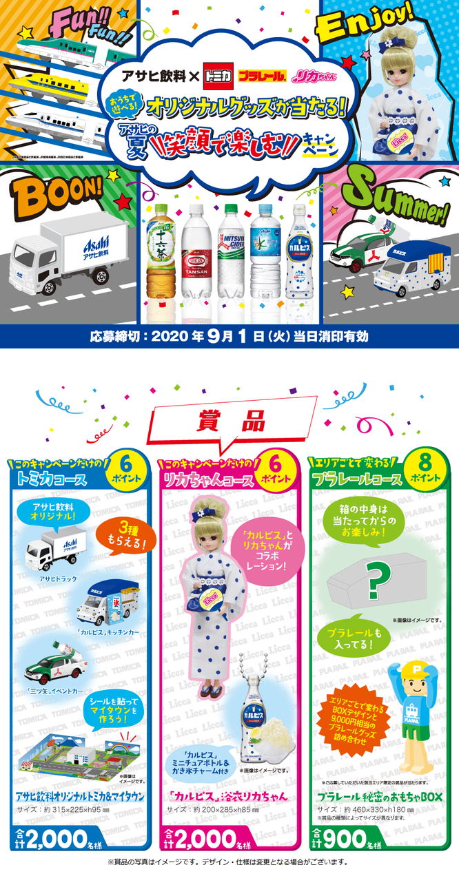 【アサヒ飲料】トミカ&プラレール&リカちゃん アサヒの夏 笑顔で楽しむキャンペーン