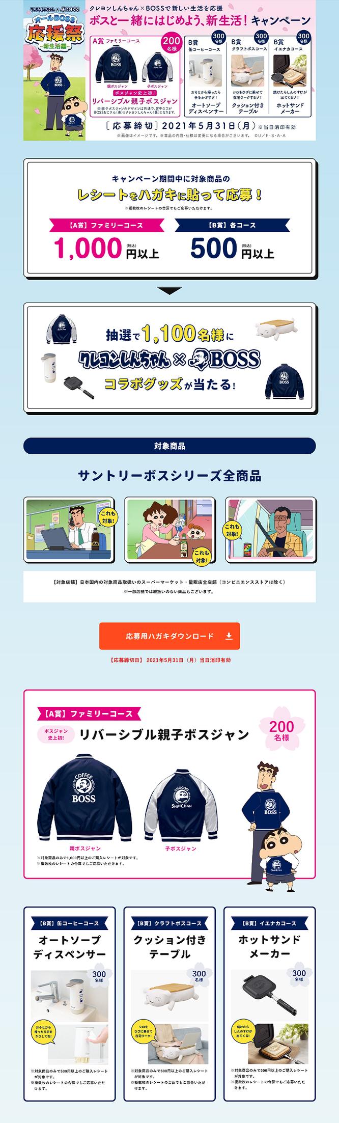 【サントリー】BOSS クレヨンしんちゃん新しい生活を応援キャンペーン