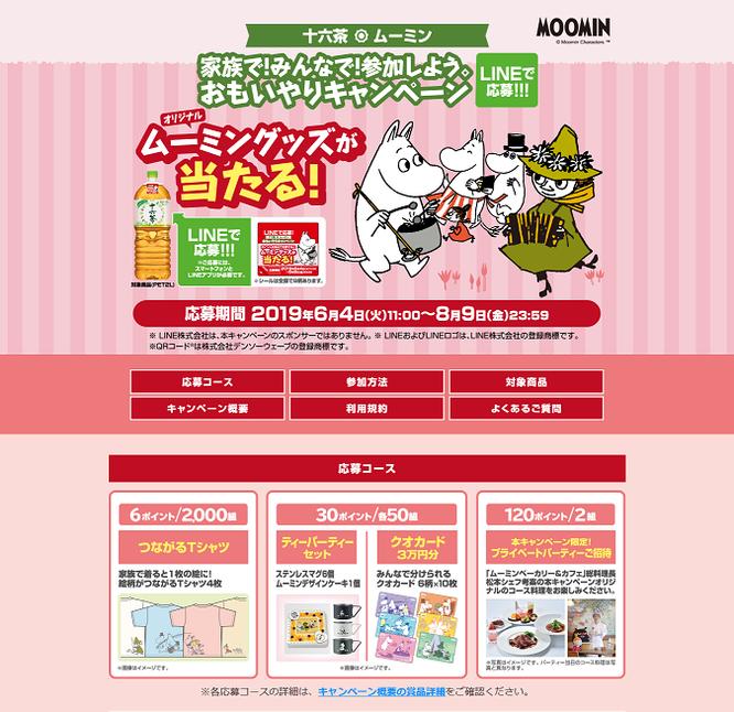 【アサヒ飲料】十六茶 ムーミンおもいやりキャンペーン