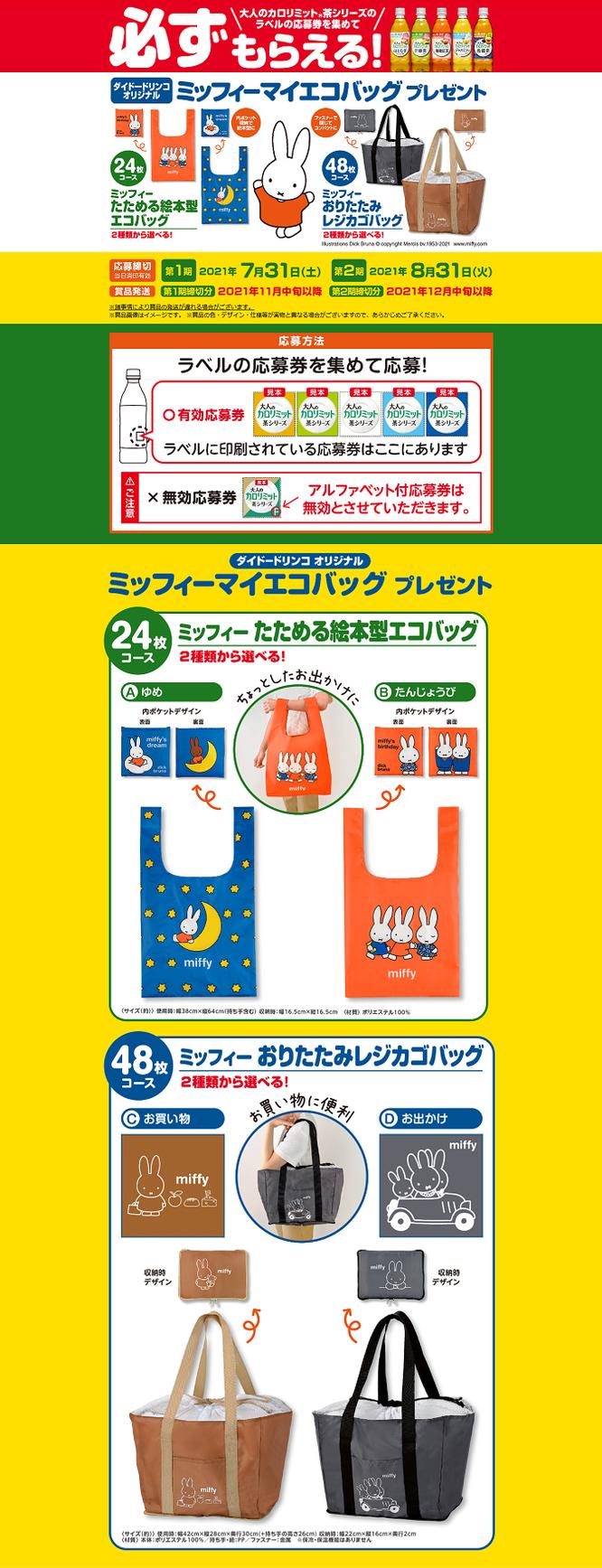 【ダイドー】ミッフィー マイエコバッグプレゼントキャンペーン