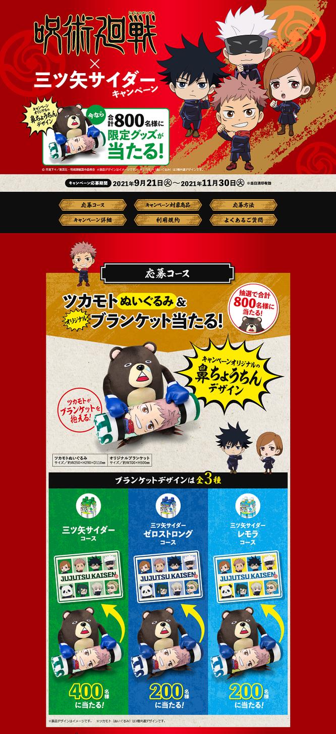 【アサヒ飲料】三ツ矢サイダー 呪術廻戦コラボキャンペーン