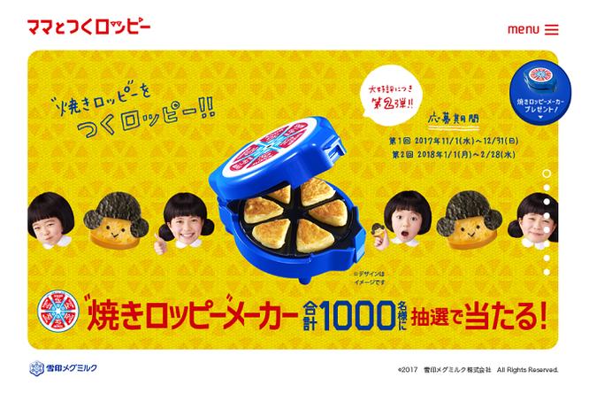 【雪印メグミルク】「焼きロッピーメーカー」プレゼントキャンペーン