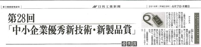 太陽光 パネル 点検 ソラメンテ 賞