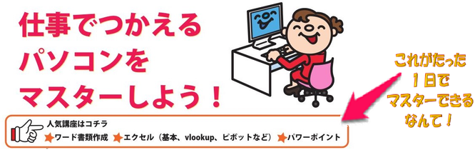 仕事でつかえるパソコンをマスターしよう